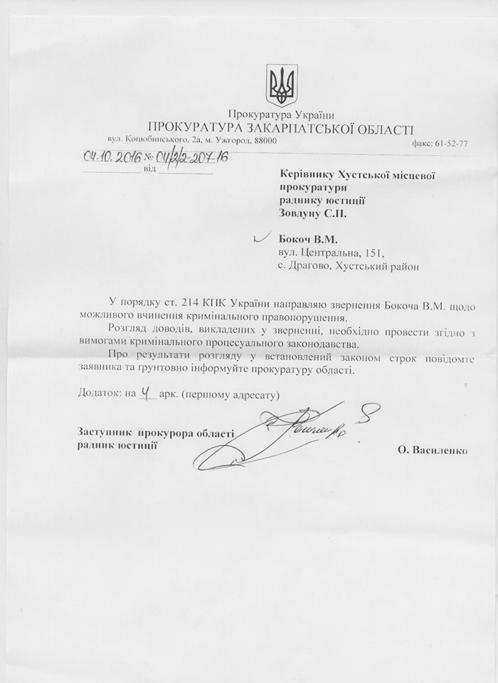 Суди почали скасовувати незаконні догани начальника відділу освіти Хустської РДА (ДОКУМЕНТ)