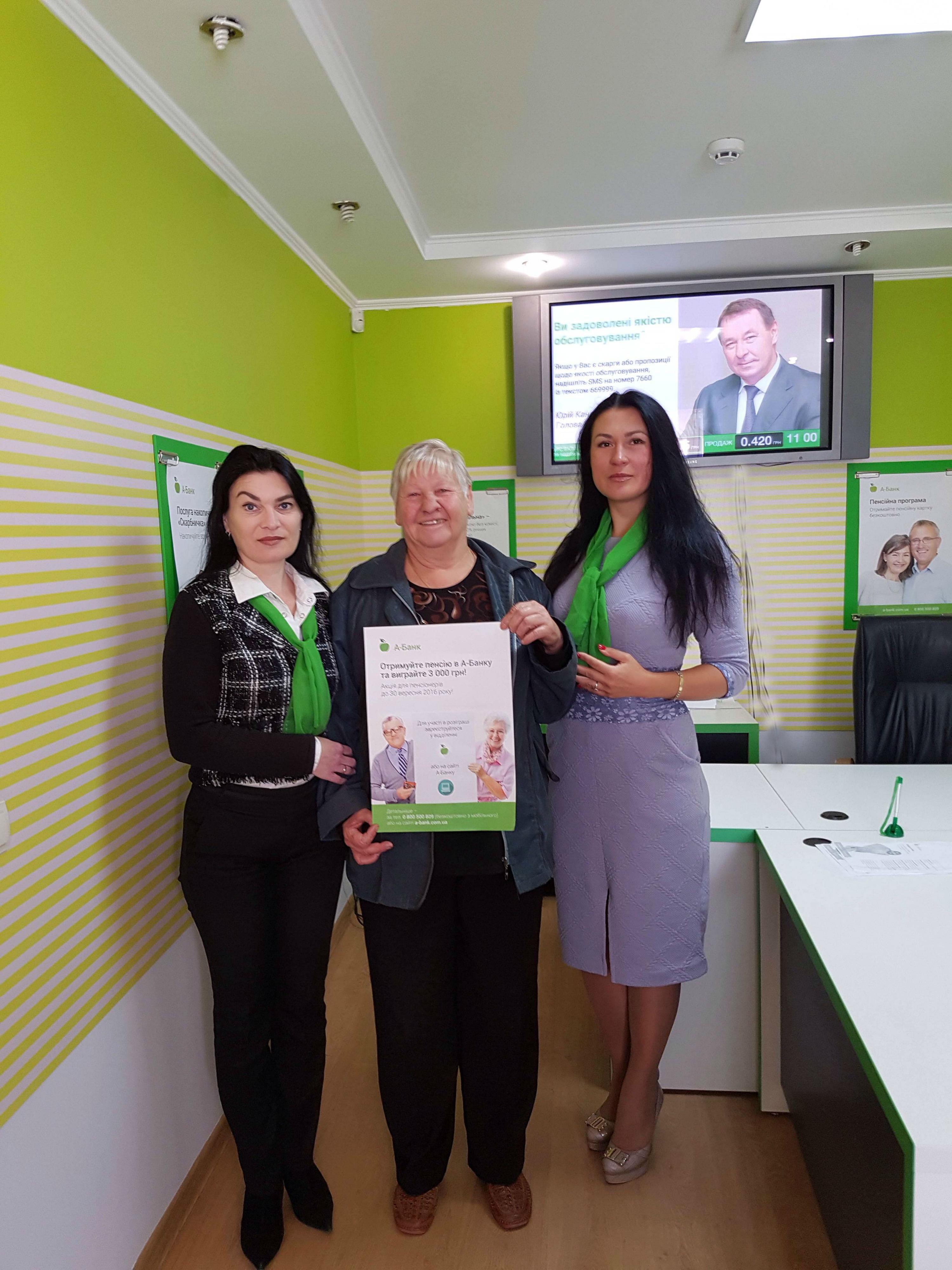 """В Ужгороді пенсіонерка стала одним із переможців в акції від А-Банку """"Дачний сезон"""" та отримала обіцяний грошовий приз 3000грн"""