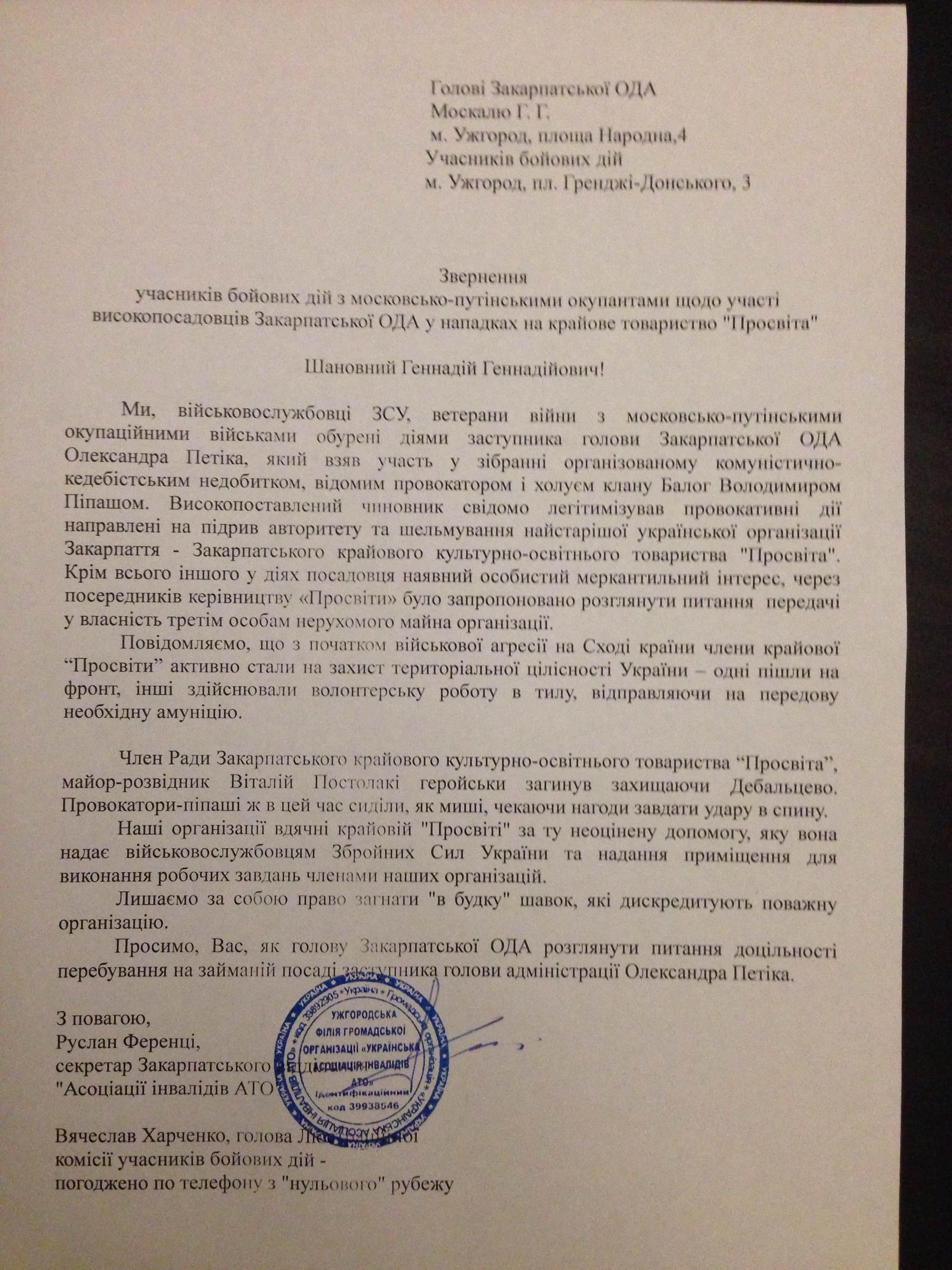 Закарпатські бійці АТО просять Москаля звільнити одіозного заступника Петіка (ДОКУМЕНТ)