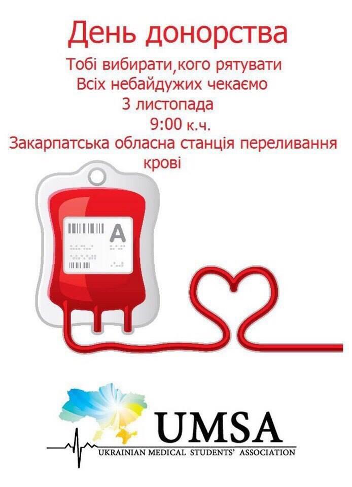 В Ужгороді відбудеться акція до Дня донорства
