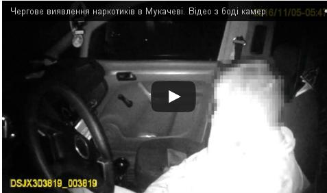 В Мукачеві затримали водія в наркотичному сп'янінні (ВІДЕО)
