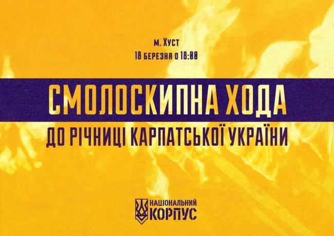 «Азовці» проведуть марш в столиці «Карпатської України»