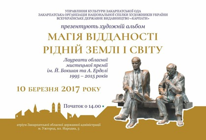 В Ужгороді презентують художній альбом, який представляє усіх лауреатів обласної мистецької премії