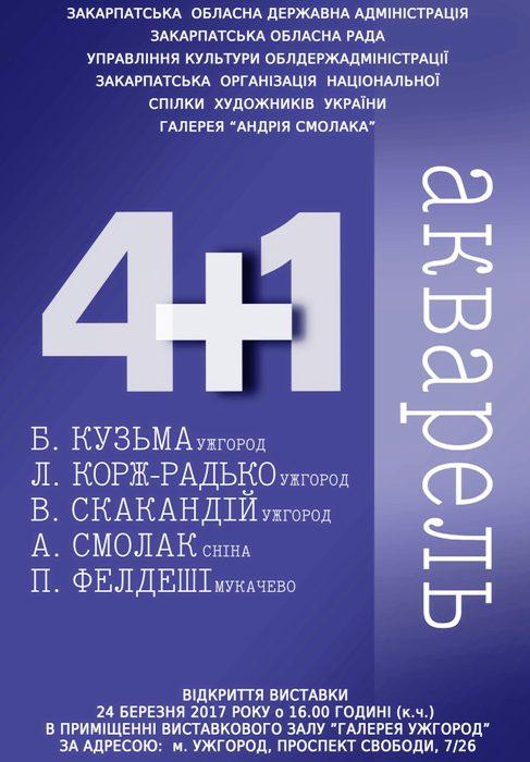 В Ужгороді презентують акварельні роботи художників Закарпаття та Словаччини
