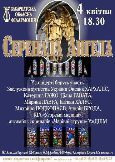 У Закарпатській обласній філармонії відбудеться вечір духовної музики