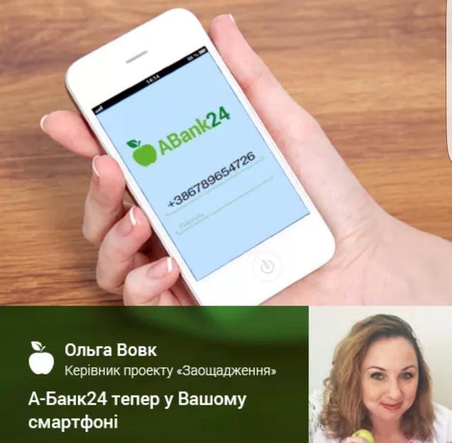 А-Банк розробив мобільний додаток для смартфонів