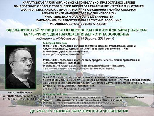 Громадськість Закарпаття вшанує Карпатську Україну