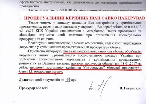 Перший заступник Ужгородського прокурора отримав догану (ДОКУМЕНТ)