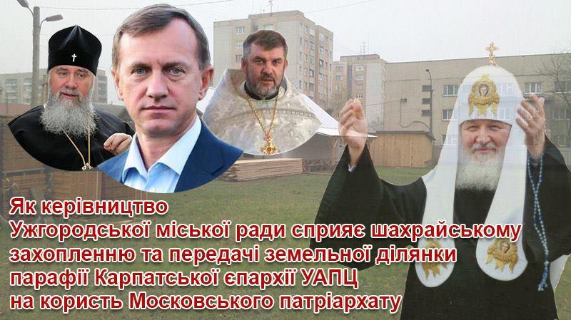 Керівництво Ужгородської міської ради сприяє шахрайському захопленню земельної ділянки на користь московської церкви