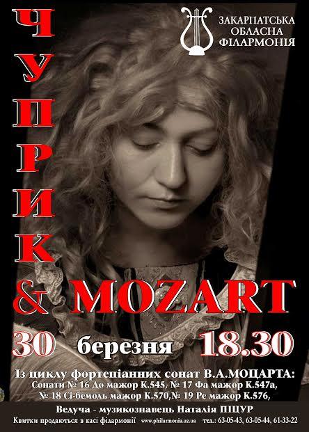 В Ужгороді відбудеться завершальний концерт Етелли Чуприк
