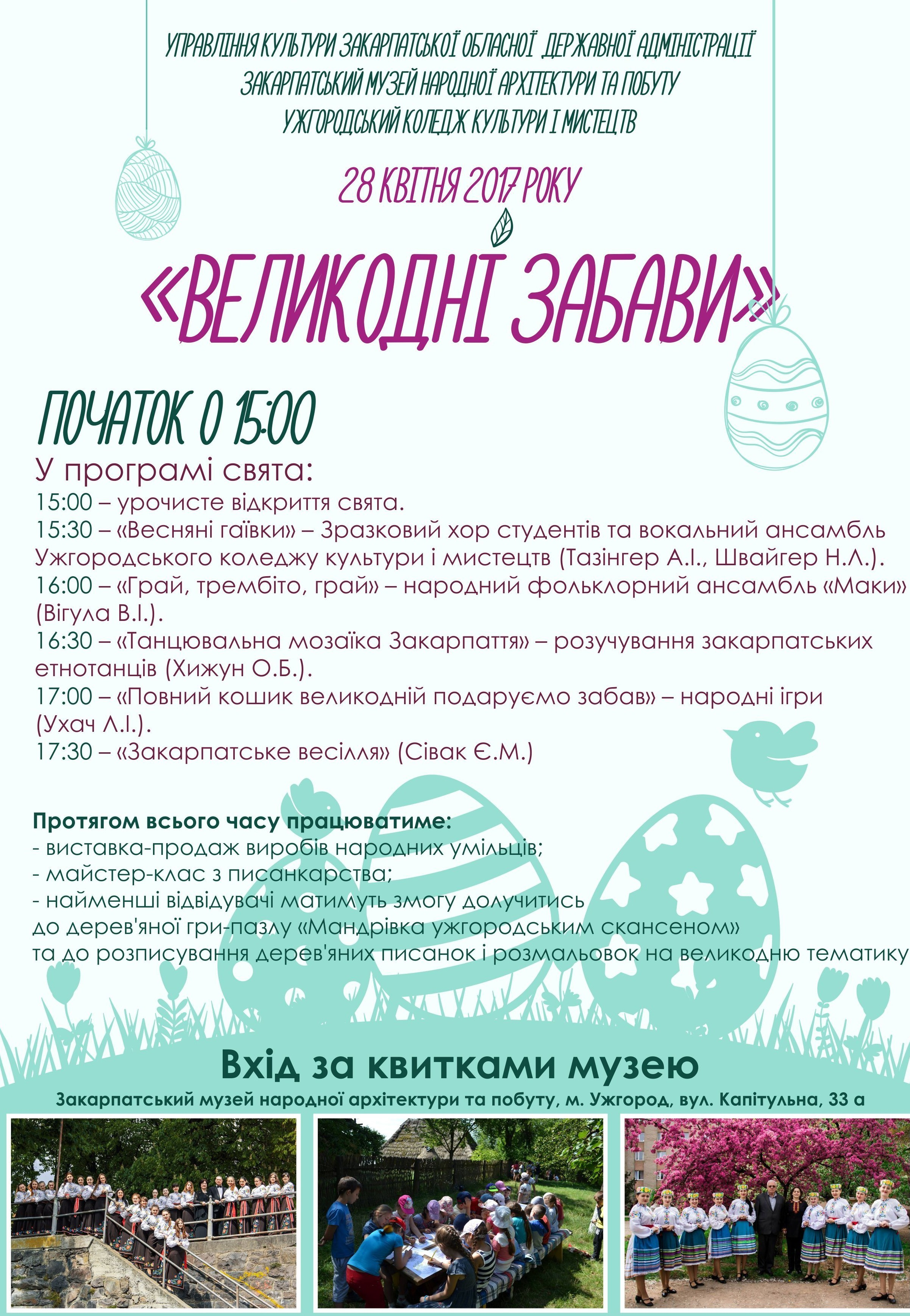 """В Ужгороді проведуть """"Великодні забави"""""""