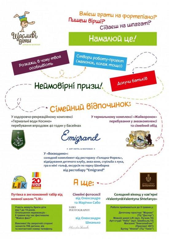 В Ужгороді пройде конкурс творчих робіт від ГО «Щасливі діти»
