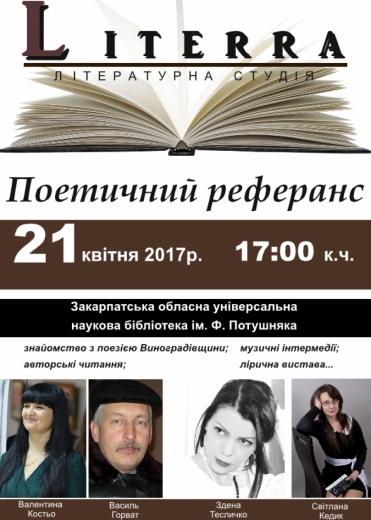 Поети Виноградівщини презентують власну творчість у Закарпатській обласній бібліотеці