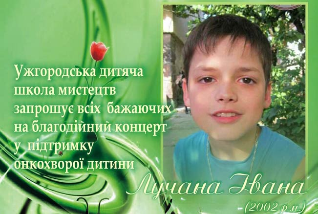 В Ужгороді відбудеться благодійний концерт заради порятунку онкохворого хлопчика