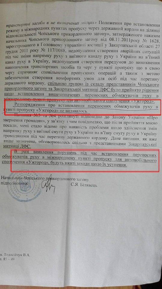Огорожа на КПП Ужгород, що перешкоджає поверненню за власним бажанням, встановлена незаконно (документ)