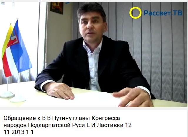 Від атовської партії на Закарпатті балотувався адепт Путіна (відео)