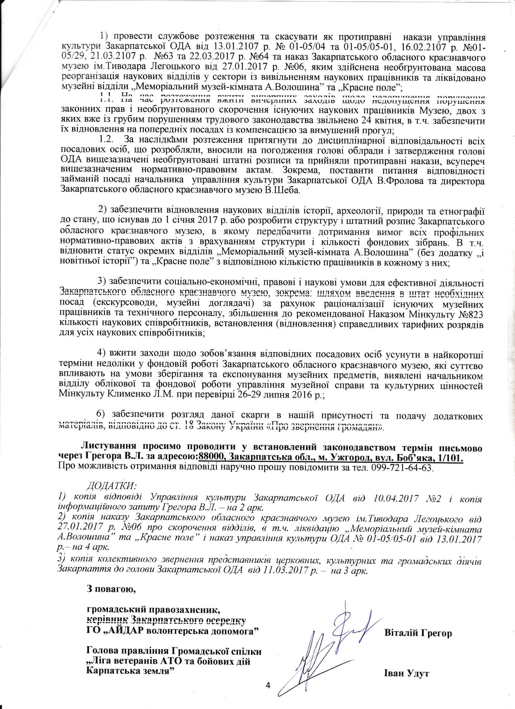 Мінкульт та ОДА просять звільнити директора краєзнавчого музею за деструктивні дії з ознаками українофобства