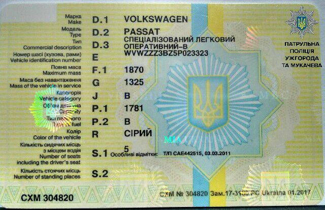 Ужгородські патрульні спростували сенсацію мереж про дубльовані авто (документ)