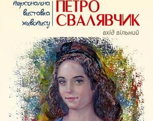 В ужгородському скансені відбудеться персональна виставка живопису Петра Свалявчика