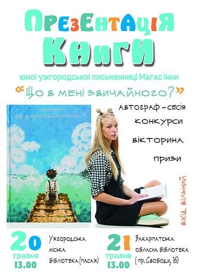 Юна письменниця з Ужгорода презентує свою книгу у міській бібліотеці