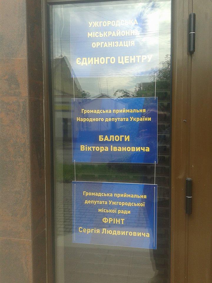 """В Ужгороді приймальня Балоги перетворилася в """"стіну плачу"""" виборців (фото)"""