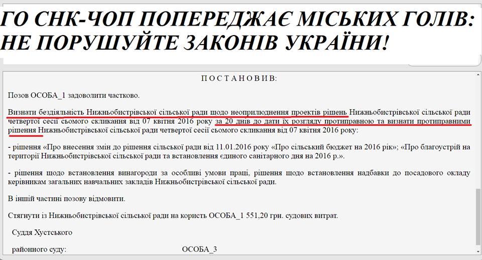 На Хустщині суд визнав протиправними рішення про надбавки до зарплат чиновництва (документ)