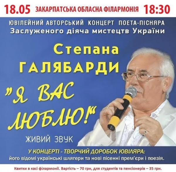 Закарпатців запрошують на авторський концерт Степана Галябарди