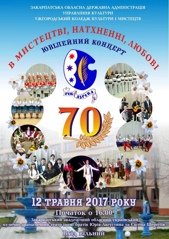 Ужгородський коледж культури і мистецтв відзначить 70-річчя масштабним концертом