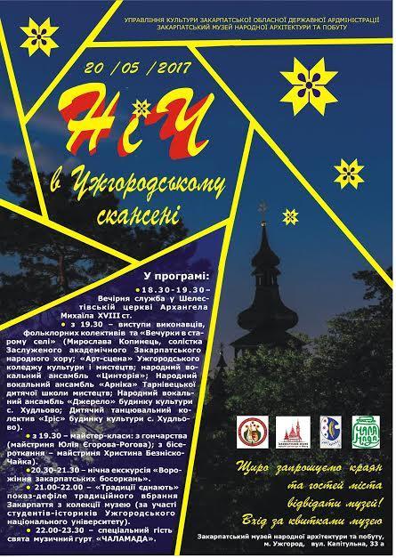 """Ужгородський скансен запрошує на """"Ніч в музеї"""""""