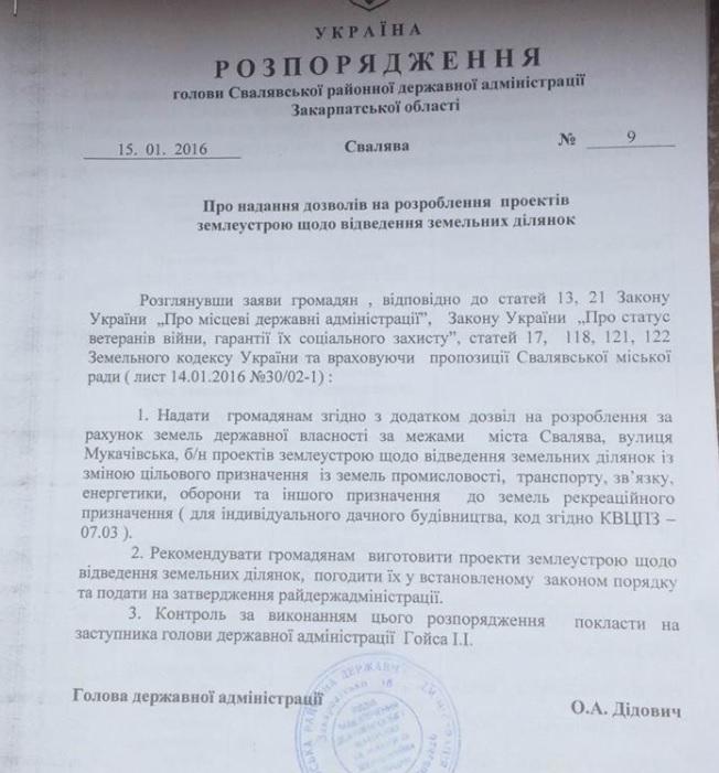 Чергова схема дерибану ужгородської землі на піджаків-атовців (документ)