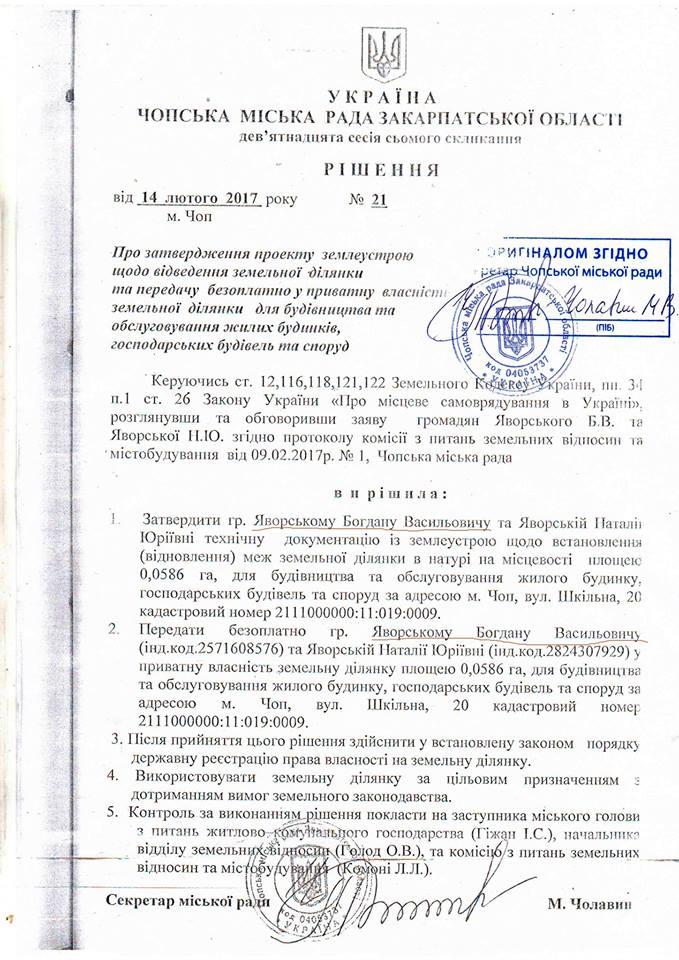 Депутата Чопської міськради підозрюють у вчиненні корупційного правопорушення (відео)