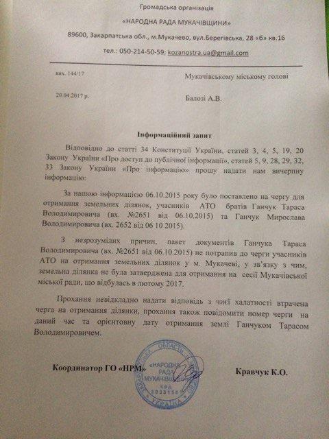 """Мукачівська міськрада """"дивним"""" чином втратила документи атовця (відео)"""