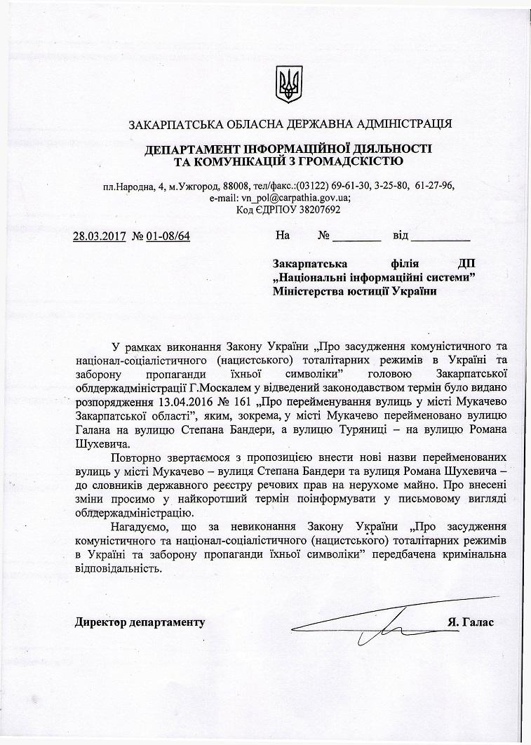 Москаль відзначить 110-ту річницю з дня народження Романа Шухевича на перейменованій на його честь вулиці в Мукачеві