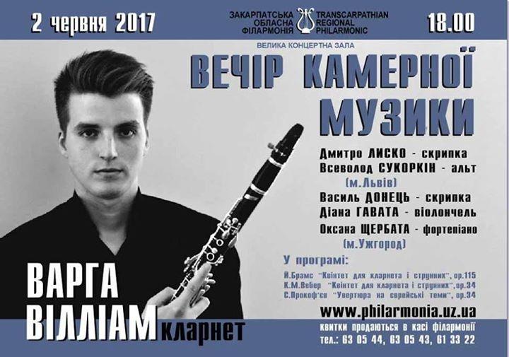 Закарпатська обласна філармонія запрошує на вечір камерної музики