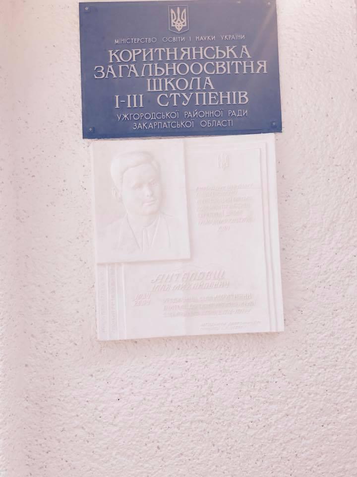 На Ужгородщині відкрили меморіальну дошку на честь педагога Іллі Анталовці