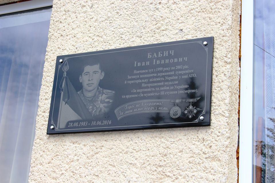 В Перечині відкрили меморіальну дошку на честь загиблого воїна (фото)