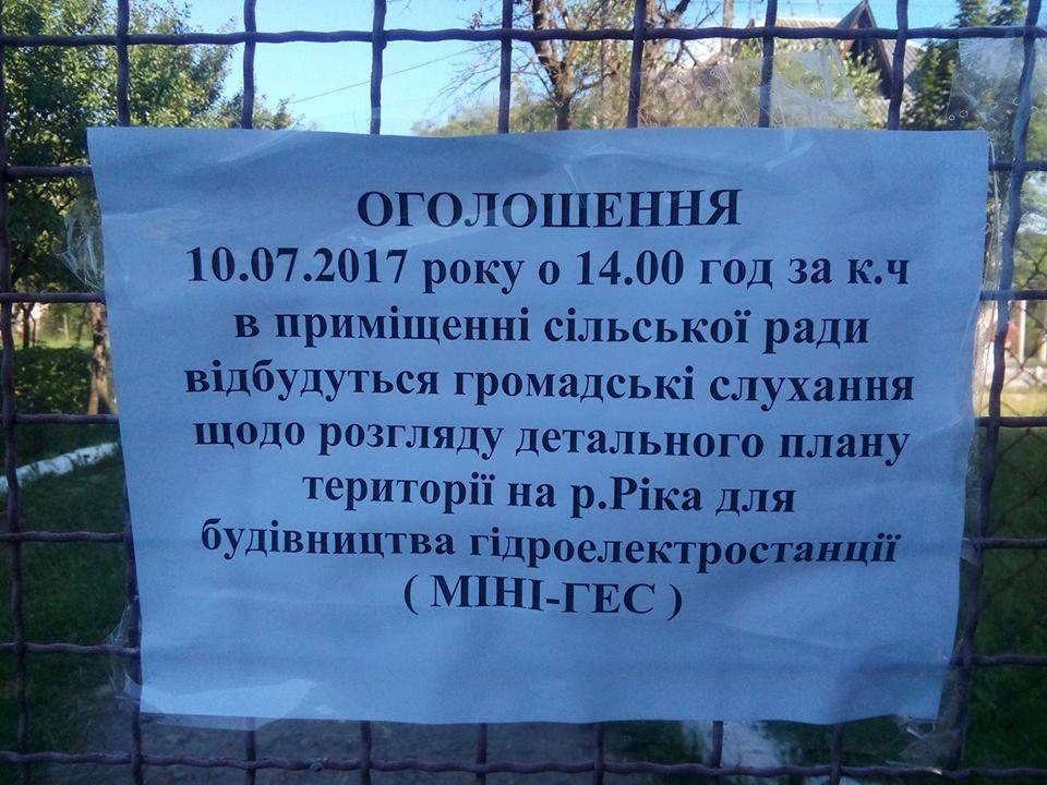 Громадськість виступає проти будівництва каскаду міні-ГЕС на Хустщині (фото)