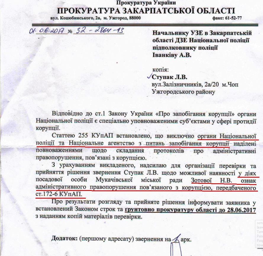 На головного узешника Закарпаття вимагають скласти протокол про корупцію (документ)