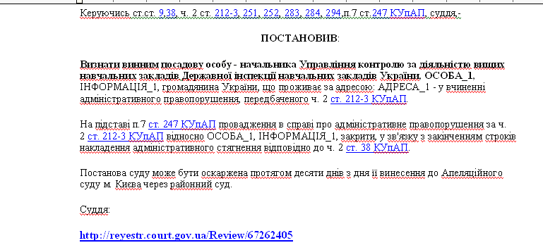 """Чиновників, які """"прикривали"""" Мукачівський університет притягнули до адмінвідповідальності (документ)"""