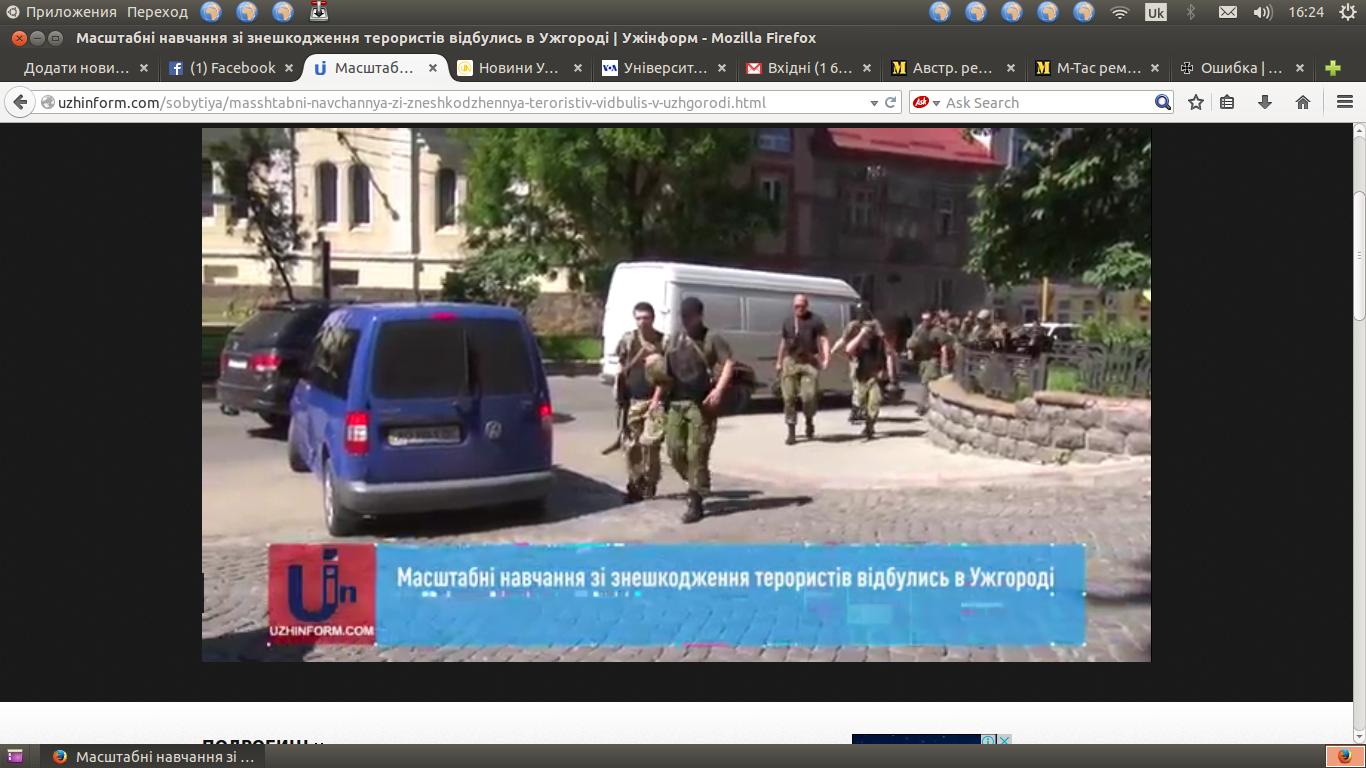 В Ужгороді відбулися масштабні навчання зі знешкодження терористів (відео)