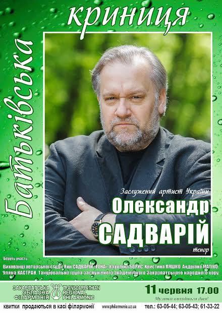 В Ужгороді пройде концерт Олександра Садварія