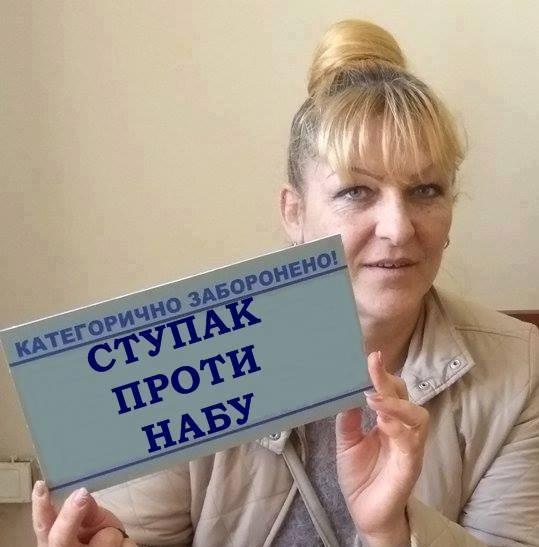 """Закарпатська журналістка порівняла НАБУ з """"задрипаним"""" райвідділом (документ)"""