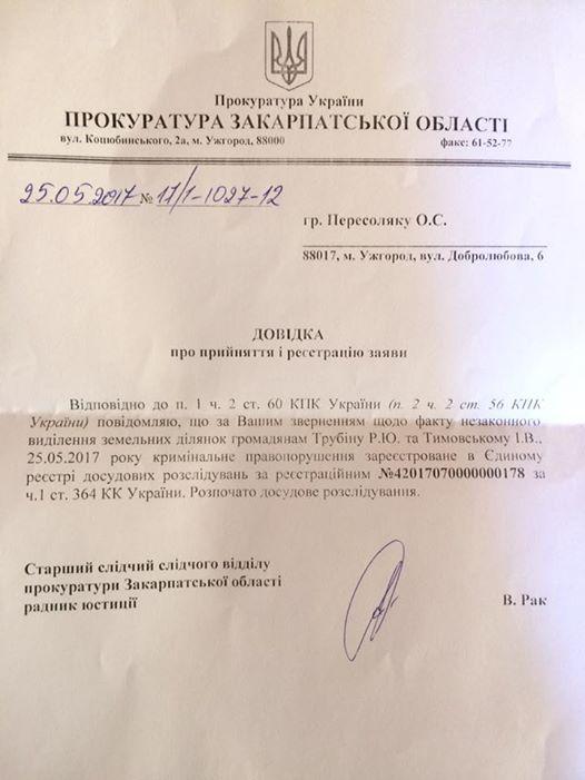 """Прокуратура розслідує """"гаражну схему"""" виділення землі піджакам-атовцям в Ужгороді (документ)"""