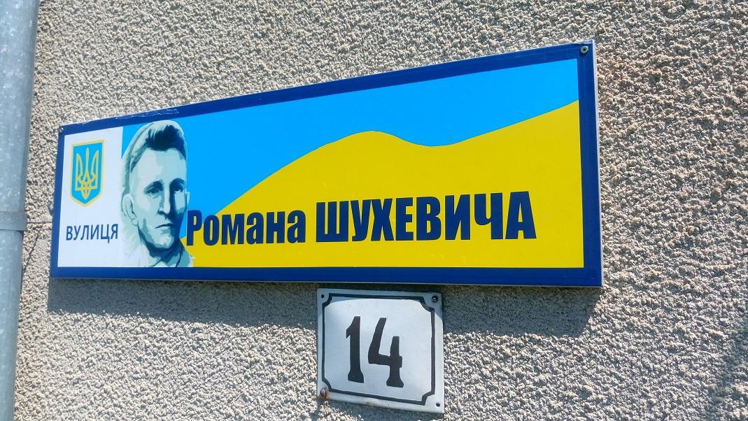 Москаль урочисто відкрив вулицю Романа Шухевича в Мукачеві (ФОТО)