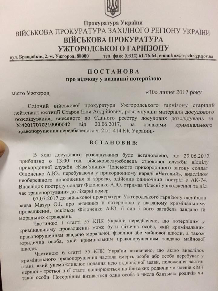 Адвокат родини загиблого прикордонника заблокував прокуратуру Ужгородського гарнізону (документ)