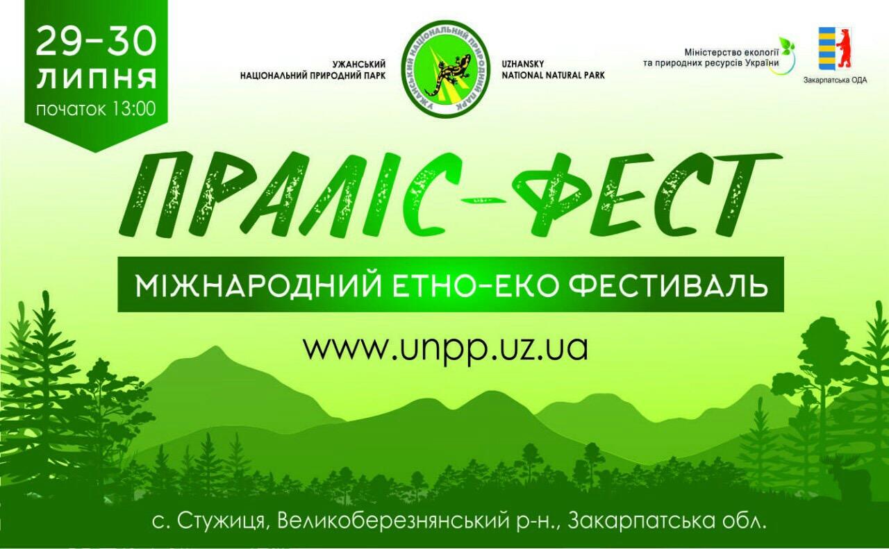 """В Ужанському нацпарку пройде знаковий міжнародний фестиваль """"Праліс-Фест"""""""