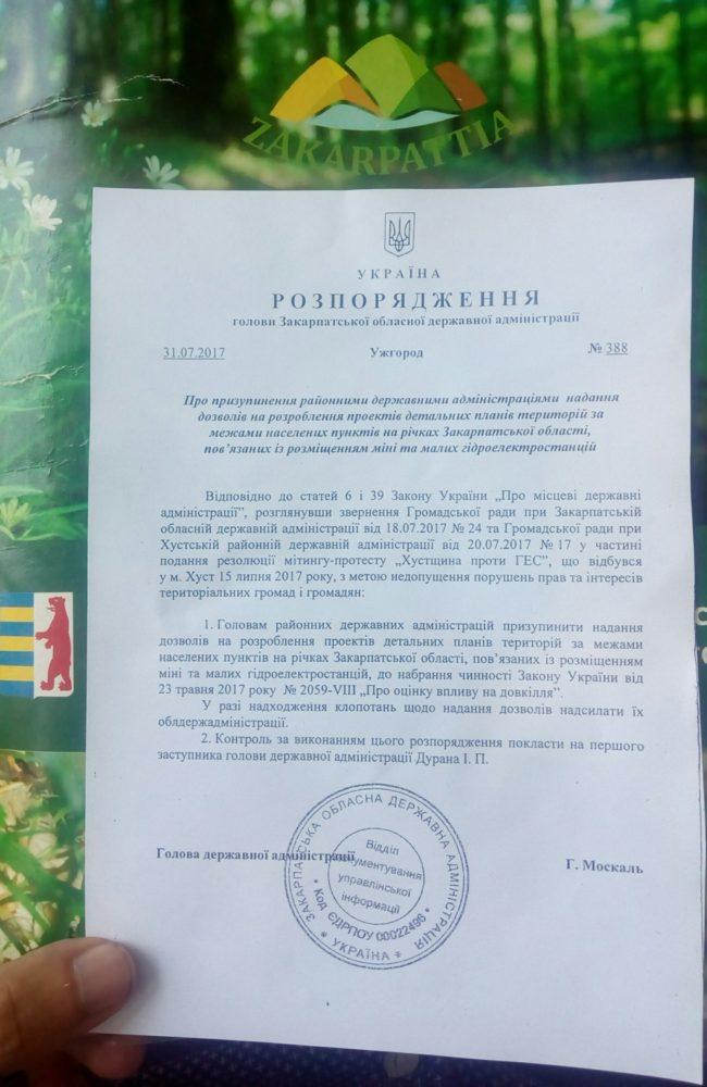 Москаль призупинив будівництво міні-ГЕС на території всього Закарпаття (документ)