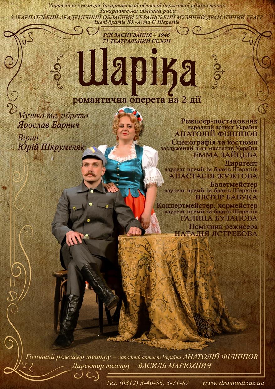 Закарпатський облмуздрамтеатр завершить сезон оперетою