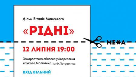 """В Ужгороді покажуть документальний фільм """"Рідні"""""""