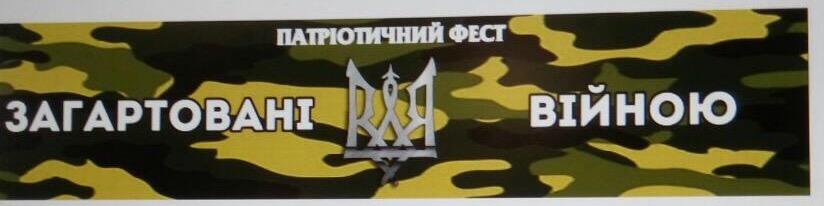 На Закарпатті відбудеться фестиваль учасників бойових дій в зоні АТО «Загартовані війною»